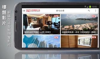 Screenshot of 中原樓盤影片庫