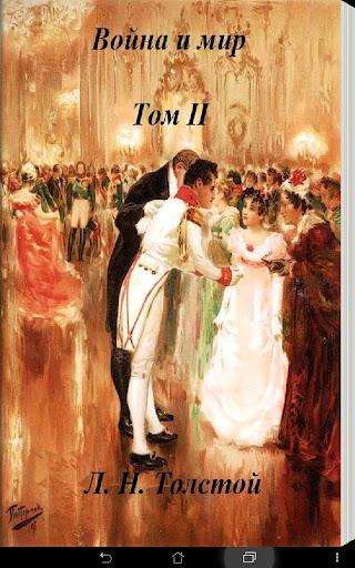 Война и мир Том 2 Л.Н. Толстой