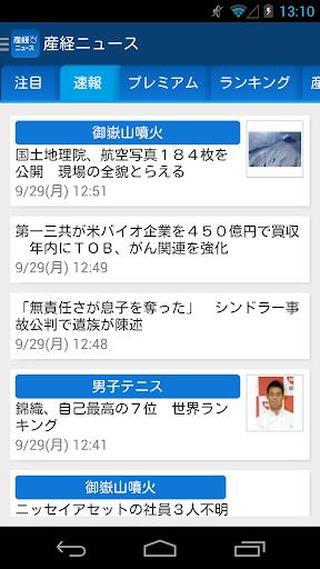 産経ニュース