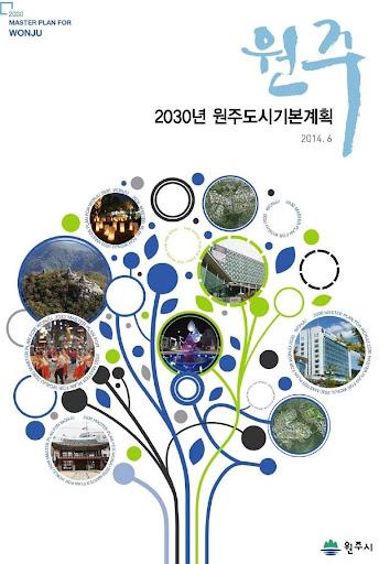 원주부동산 도시기본계획