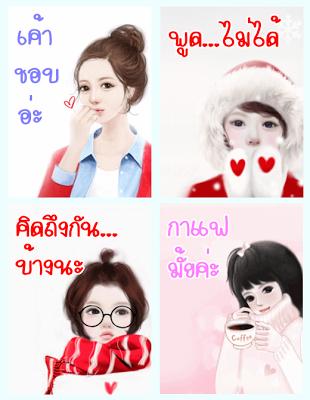 สติ๊กเกอร์ไลน์เกาหลีน่ารัก 2 - screenshot
