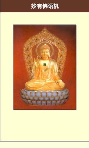 每日一佛语 妙有佛学机