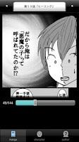 Screenshot of ラッキーボーイ8(無料漫画)
