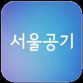 서울 공기