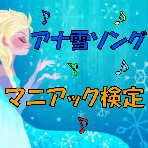 アナ雪ソング マニアック検定 娛樂 LOGO-玩APPs