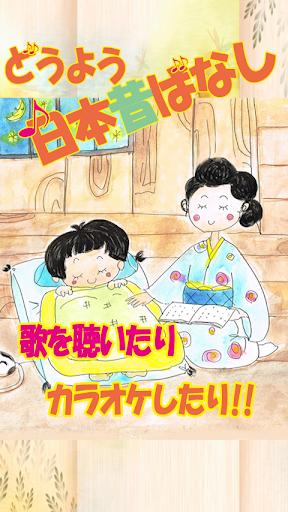 歌とカラオケ 童謡 日本昔話