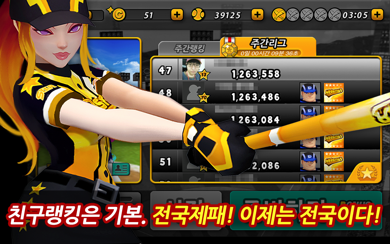 컴투스 홈런왕 for Kakao - screenshot