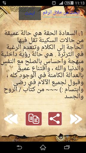 مقولات مصطفى محمود