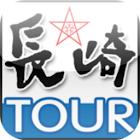 나가사키시 관광안내 어플리케이션 icon
