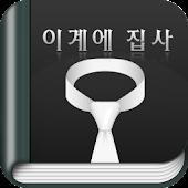 이계에 집사 - 판타지 소설 [AppNovel.com]