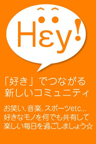 「Hey 」 -好きを言葉にする掲示板-