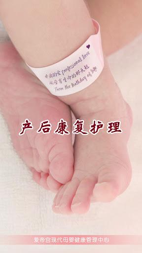 产后康复护理 - 孕妈必备 - 爱帝宫现代母婴健康管理中心
