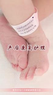玩免費健康APP|下載产后康复护理 - 孕妈必备 - 爱帝宫现代母婴健康管理中心 app不用錢|硬是要APP