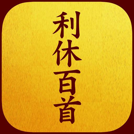 お茶を学ぶ人のための利休百首 ー千利休の教えー 書籍 App LOGO-APP試玩
