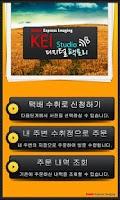 Screenshot of 사진인화 - 케이사진관