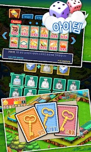 부루마불2013(BlueMarble2013)- screenshot thumbnail