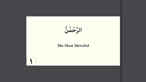 Surah Ar-Rahman - Merciful