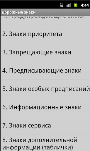 Правила дорожного движения Российской Федерации ПДД 2013 с последними изменениями скачать на телефон android