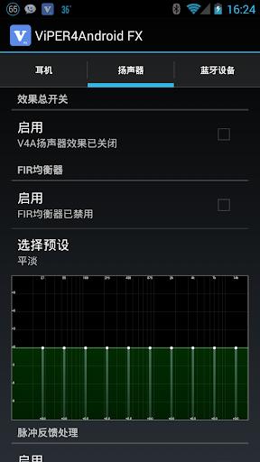 玩音樂App|ViPER4Android音效FX版For4.0-4.2.2免費|APP試玩