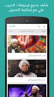 Screenshot of علي الجفري