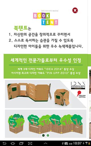 책농장_AR곤충스티커