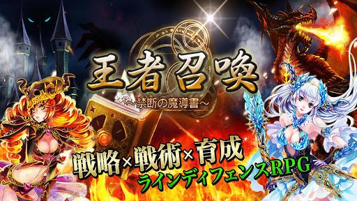 【免費策略App】王者召喚 ~禁断の魔導書~-APP點子