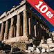 アテネの観光スポットベスト10
