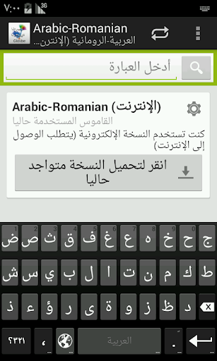 Arabic-Romanian Dictionary