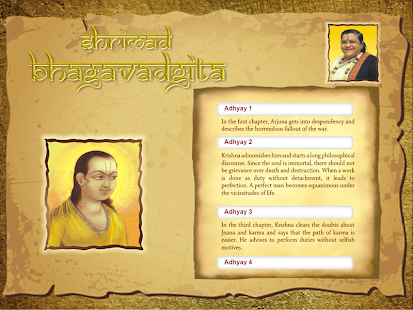 Bhagvad Geeta 1 - screenshot thumbnail
