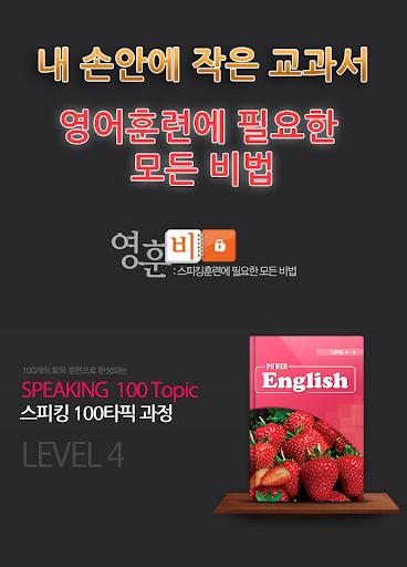영훈비스피킹 100타픽 - LEVEL4 for Tab