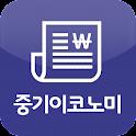중기이코노미 icon