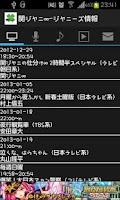 Screenshot of 関ジャニ∞-ジャニーズ情報