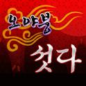 2013_오야붕섯다_[1편] icon