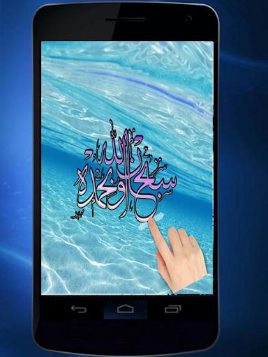 【免費個人化App】خلفية إسلامية,مياه متحركة رائع-APP點子