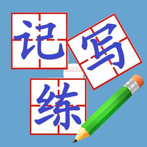 汉字记写练(语音词典版) 教育 App LOGO-硬是要APP