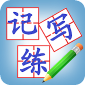 Chinese Characters Writing