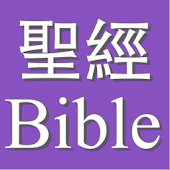 """教會 聖經(請下載""""聖經行事曆"""")"""