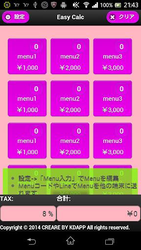 簡単お会計アプリ