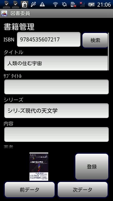 beeApp 図書委員- screenshot