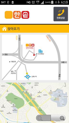 【免費通訊App】한솥 안산대점-APP點子