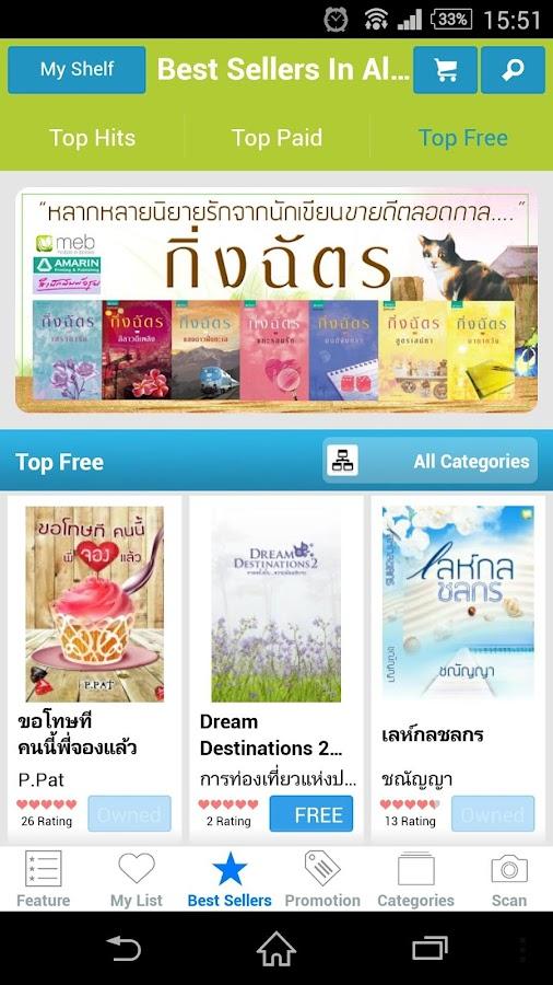 Meb : หนังสือดี ฟรีเพียบ- screenshot