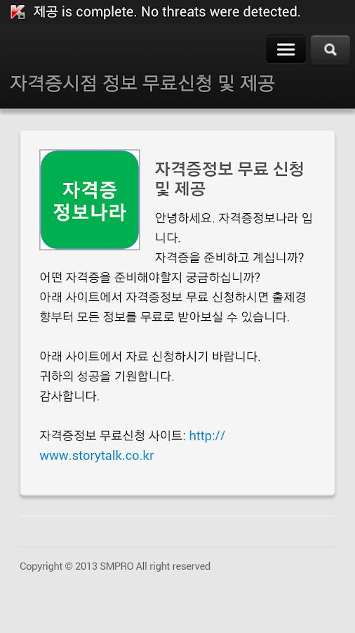 자격증시점 정보 무료신청 및 제공- screenshot