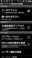 Screenshot of SPモードメール 3GSwitch
