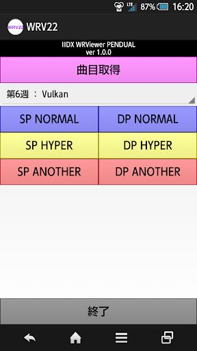 IIDX WRViewer PENDUAL