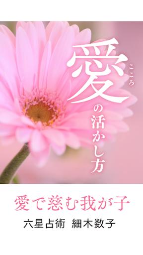 【愛の活かし方】電子書籍・話題の本・エッセイ・子育て