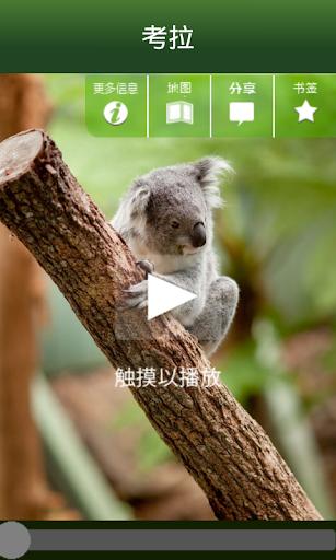 【免費教育App】塔龙加动物园:语音导览-APP點子