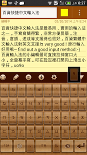 Traditional Chinese Keyboard - screenshot thumbnail