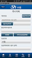 Screenshot of 수협 Bank