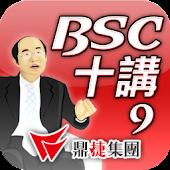 BSC十講-第九講 改變的心法