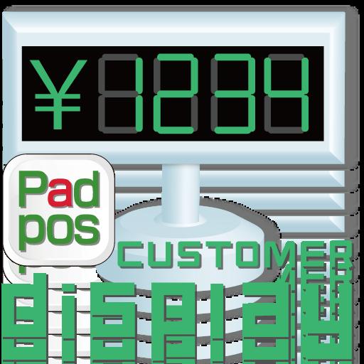 POSレジアプリ「Padpos」専用 カスタマディスプレイ